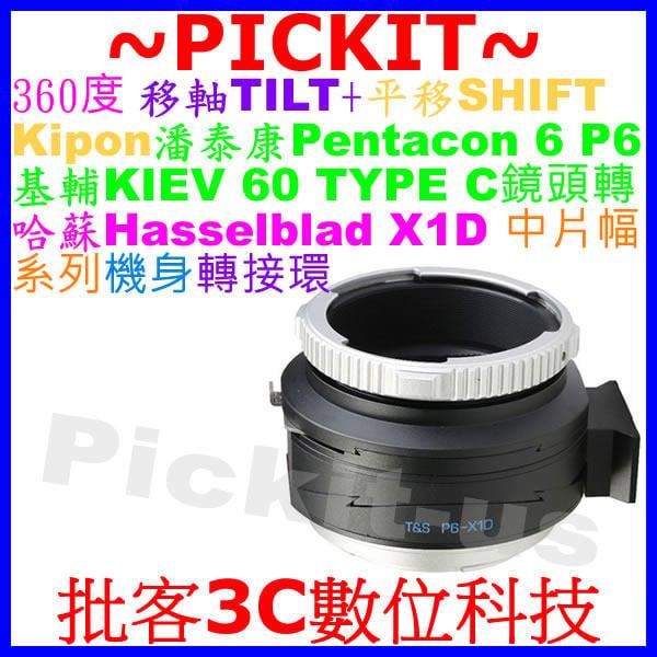 移軸 TILT 平移 SHIFT Kipon 潘泰康 P6鏡頭轉HASSELBLAD機身轉接環 Pentacon-X1D