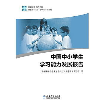 [尋書網] 9787519105235 國菁教育調研書系:中國中小學生學習能力發展報(簡體書sim1a)