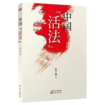 [尋書網] 9787506091213 中國「活法」 /張子毅(簡體書sim1a)