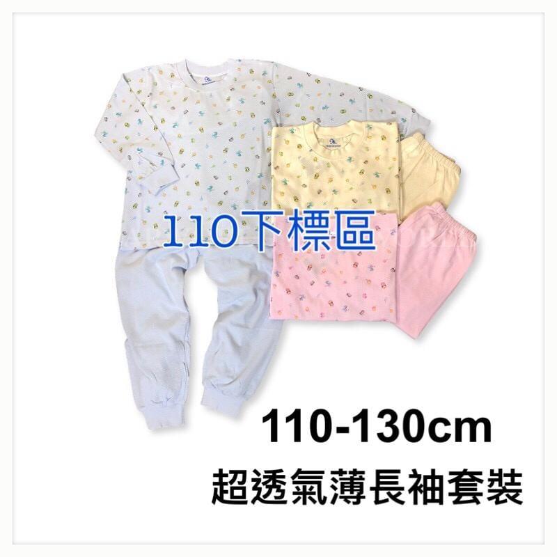 (110cm)中童 超透氣 儷兒世界50005小木馬圓領套裝(印花衣+素色褲) 家居服 薄長袖 睡衣-台灣布料台灣製造