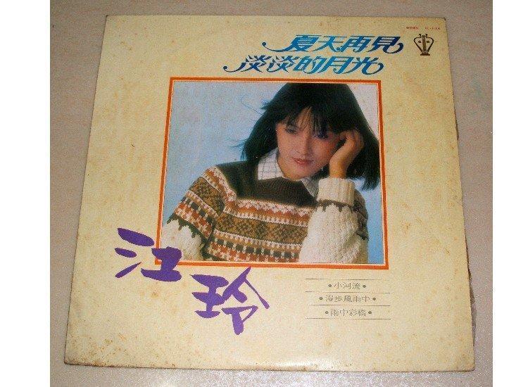 歌林唱片1980 我的小妹 小百合 江玲 夏天再見 淡淡的月光 黑膠唱片