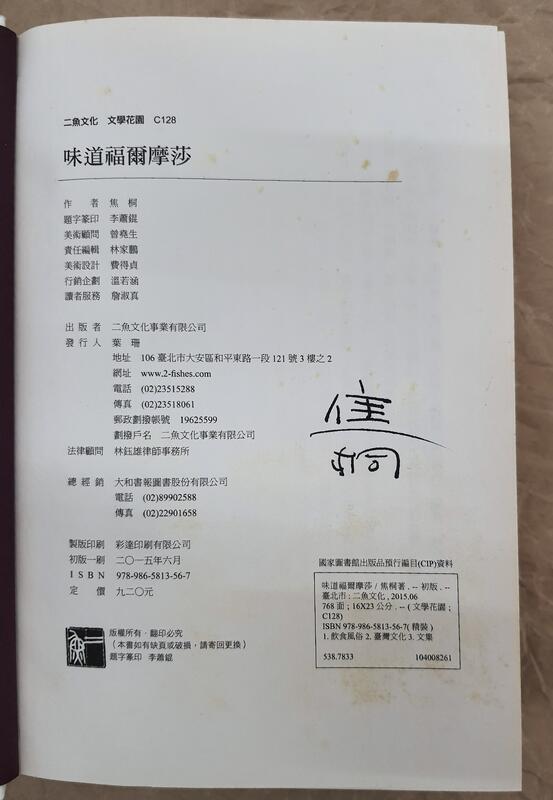 【赤兔馬書房】焦桐簽贈 味道福爾摩莎