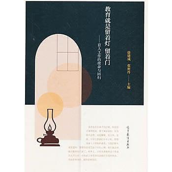 [尋書網] 9787040458077 教育就是留著燈留著門--育人工作的使命與回歸(簡體書sim1a)