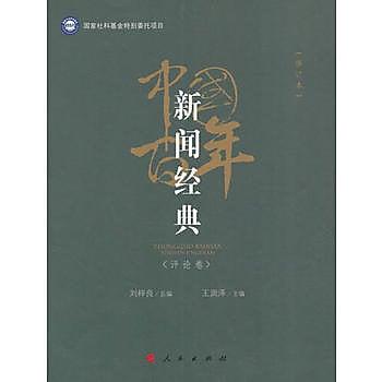 [尋書網] 9787010166780 中國百年新聞經典--評論卷(修訂版)(簡體書sim1a)