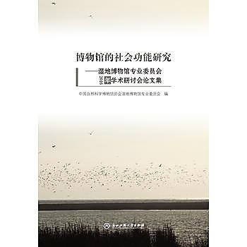 [尋書網] 9787517817925 博物館的社會功能研究——濕地博物館專業委員會(簡體書sim1a)