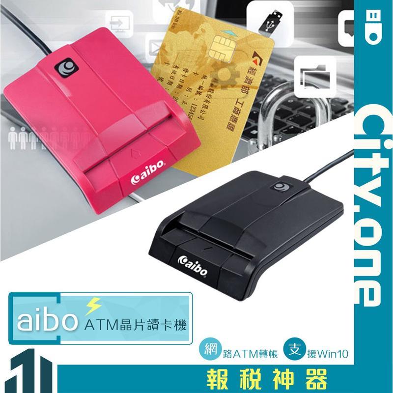 aibo 方塊甜心ATM晶片讀卡機 適用ATM網路銀行 轉帳 繳稅 自然人憑證 健保卡  金融卡 讀卡機  【A020】