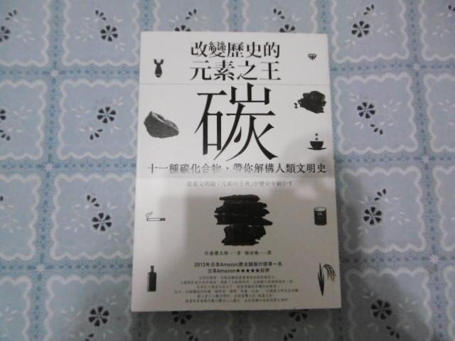 佐藤健太郎+楊雨樵-改變歷史的元素之王 碳