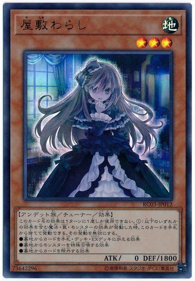 遊戲王 RC03-JP012 屋敷童子 (金亮) (FLOD-JP033)