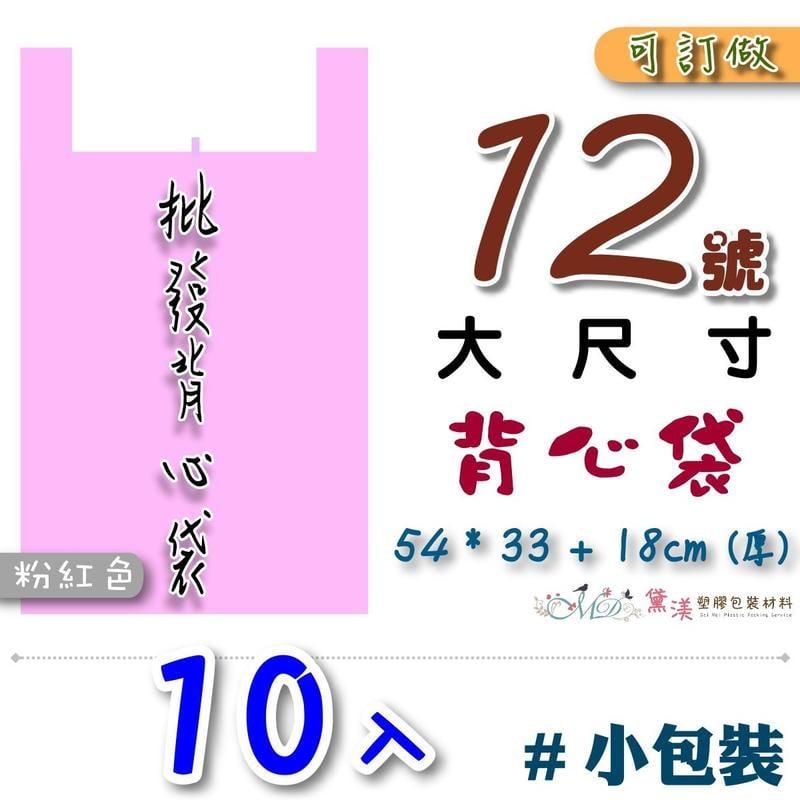 小包裝10入『12號背心袋54*33+18cm厚』【粉紅色】超耐用批發袋手提塑膠袋包裝袋市場袋成衣袋【黛渼】