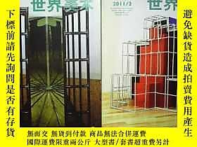 古文物世界美術罕見2011 3 、 4露天203004 世界美術罕見2011 3 、 4    出版2011