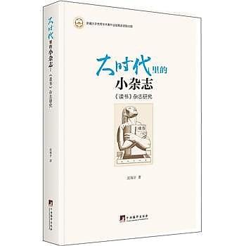 [尋書網] 9787511731043 大時代裏的小雜誌;《讀書 /龐海音(簡體書sim1a)