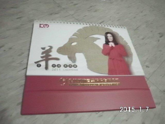 2015 金門酒廠桌曆 -- 江蕙 封面