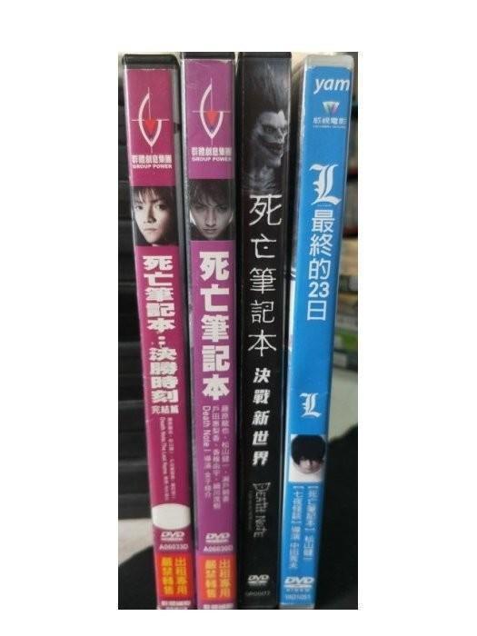挖寶二手片-C57-正版DVD-日片【死亡筆記本1+2+3+4/系列4部合售】-(直購價)