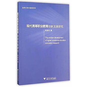 [尋書網] 9787308152648 現代高等職業教育創新發展研究 /周建松(簡體書sim1a)