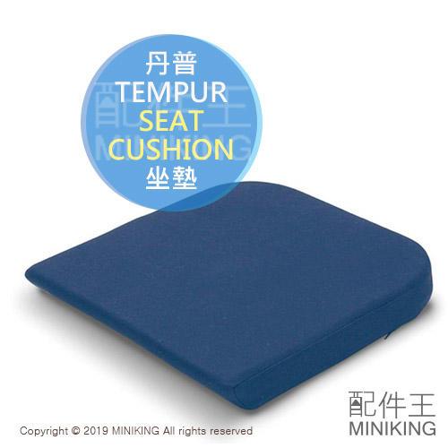 日本代購 TEMPUR 丹普 坐墊 座墊 椅墊 辦公椅 汽車座椅 舒壓 減壓 人體工學 記憶棉 丹麥製