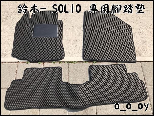 (實裝圖片給你看) 鈴木-SOLIO同NIPPY  專車專用耐磨型防水腳踏墊SOLIO腳踏墊NIPPY腳踏墊