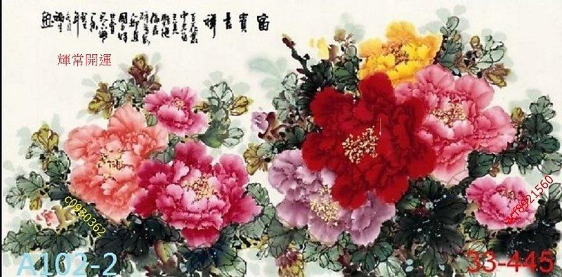 【輝常開運】現貨 風水畫 牡丹畫 花開富貴 QE 三尺國畫 100*50cm A137-37