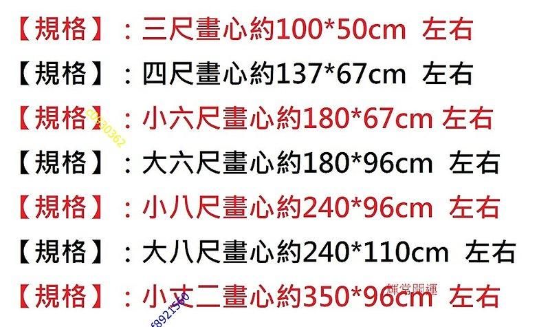 【輝常開運】現貨 風水畫 牡丹畫 花開富貴 QE 三尺國畫 100*50cm A137-36