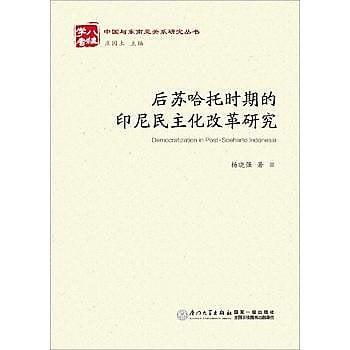 [尋書網] 9787561556993 後蘇哈托時期的印尼民主化改革研究 /楊曉強(簡體書sim1a)