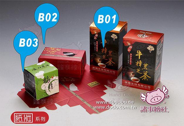 【諸事繪社】紙妝系列盒紙-公版紙盒-歡迎詢價訂購