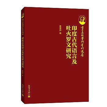 [尋書網] 9787510458989 季羨林學術著作選集:印度古代語言及吐火羅文研(簡體書sim1a)