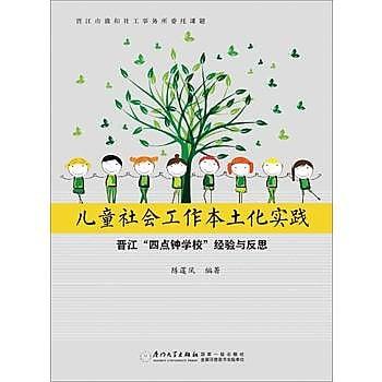 [尋書網] 9787561558430 兒童社會工作本土化實踐——晉江「四點鐘學校」(簡體書sim1a)