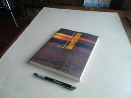 澎湖的石滬 -- 洪國雄 著 -- 澎湖縣文化局94年初版2刷 -- 亭仔腳舊書