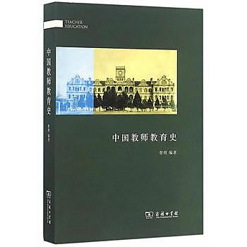 [尋書網] 9787100124973 中國教師教育史 /曾煜(簡體書sim1a)