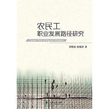 [尋書網] 9787509213018 農民工職業發展路徑研究 /梁栩凌, 陳胤羽(簡體書sim1a)