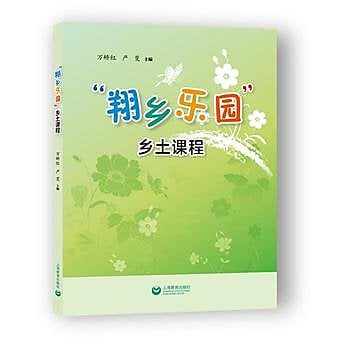 [尋書網] 9787544471206 「翔鄉樂園」鄉土課程(簡體書sim1a)