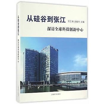 [尋書網] 9787532647231 從矽穀到張江--探訪全球科技創新中心(簡體書sim1a)
