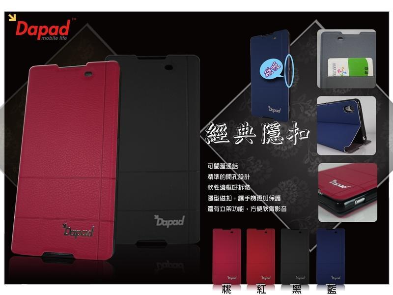 小米 紅米5 Plus (5.99吋) 經典隱扣側掀皮套 Dapad原廠出品 隱形磁扣 放悠遊卡 可側立看片☆機飛狗跳