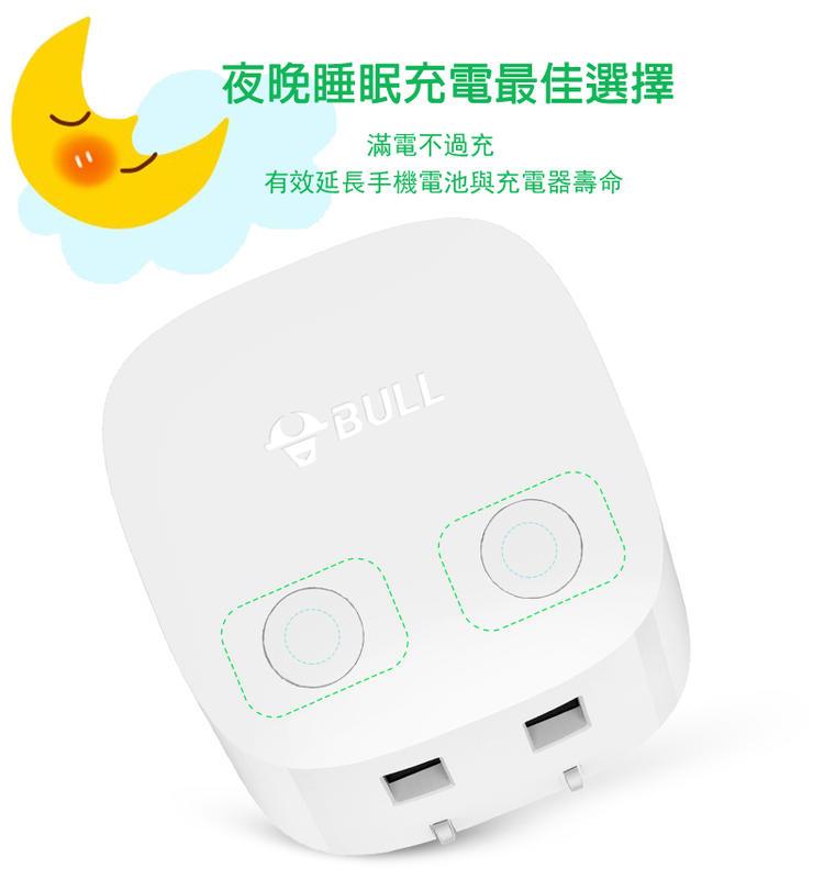 公牛BULL充電器 保護昂貴手機平板 熬夜充電第一首選 充飽智能自動斷電 給您智能屌豆腐 ~