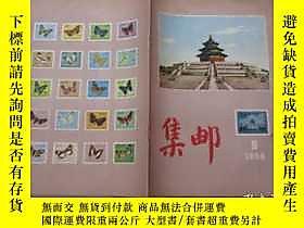 古文物罕見集郵(1956年第9期)露天3597 罕見集郵(1956年第9期)    出版1956
