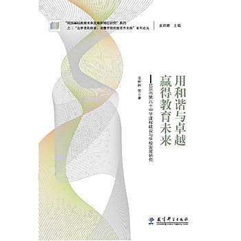 [尋書網] 9787519101831 「追夢者的探索;讀懂學校的變革性實踐」系列論(簡體書sim1a)