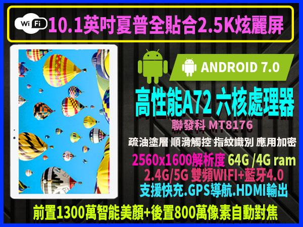 【傻瓜批發】A10 序號 T10 台電 10.1吋 2.5K夏普屏 MT8176平板電腦 64G/4G HDMI GPS