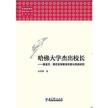 [尋書網] 9787519102203 高等教育研究:原理•歷史&#82(簡體書sim1a)