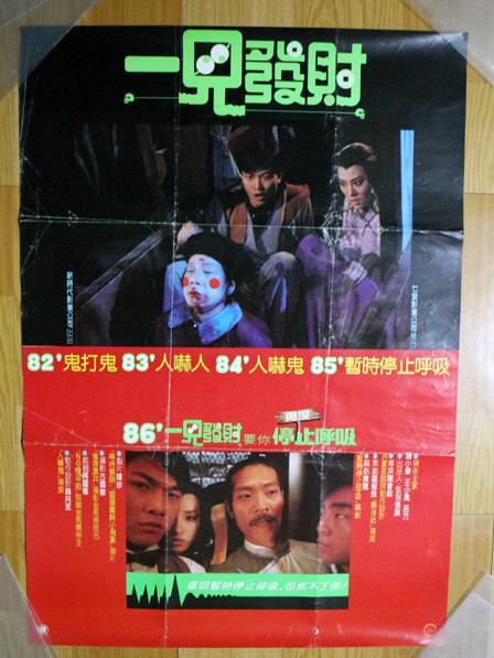 一見發財  王小鳳  呂方主演  (大張 61 x 87 公分)     懷舊國片電影海報