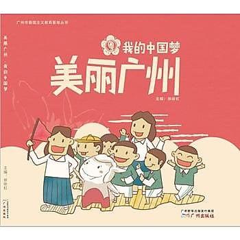[尋書網] 9787546222585 美麗廣州•我的中國夢 /徐詠虹(簡體書sim1a)