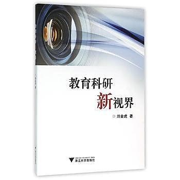 [尋書網] 9787308154055 教育科研新視界(簡體書sim1a)