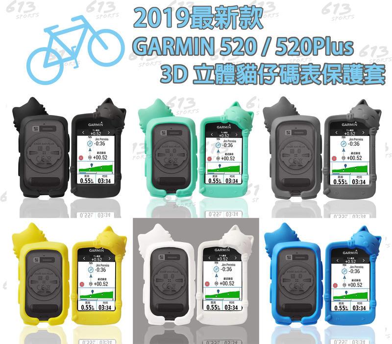 <613sports> Garmin edge 520/520 Plus 3D貓仔保護套 矽膠保護套 果凍套 碼錶保護套