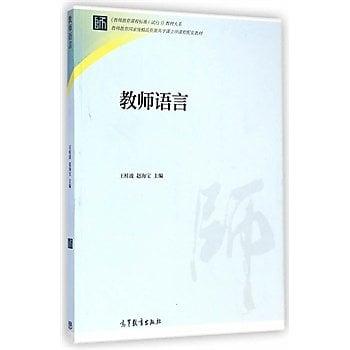 [尋書網] 9787040401370 教師語言(簡體書sim1a)
