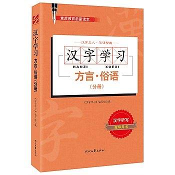 [尋書網] 9787538745450 漢字學習•方言•俗語(分冊)(簡體書sim1a)
