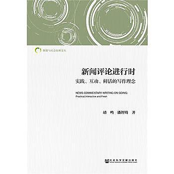 [尋書網] 9787509785881 新聞評論進行時:實踐、互動、鮮活的寫作理念(簡體書sim1a)