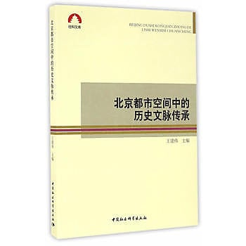 [尋書網] 9787516188385 北京都市空間中的歷史文脈傳承 /王建偉(簡體書sim1a)