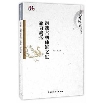 [尋書網] 9787516182048 漢魏六朝佛道文獻語言論叢 /俞理明 著(簡體書sim1a)