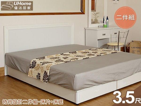 【UHO】時尚設計3.5尺淨白二件床組 /床頭片+床底/另有加購商品/ 組合價$2,050元.中彰免運