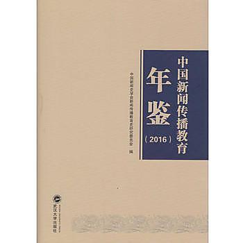 [尋書網] 9787307186118 中國新聞傳播教育年鑒(2016)(簡體書sim1a)