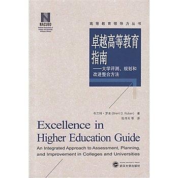 [尋書網] 9787307147737 卓越高等教育指南——大學評測、規劃和改進整合(簡體書sim1a)