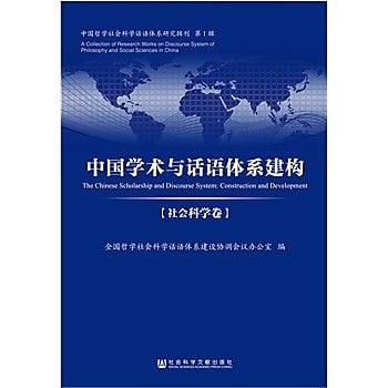 [尋書網] 9787509778876 中國學術與話語體系建構(社會科學卷)(簡體書sim1a)